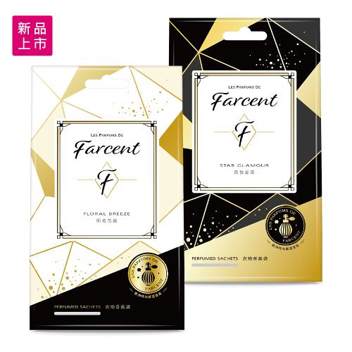 Farcent 香水衣物香氛袋 新品2款【寶雅】