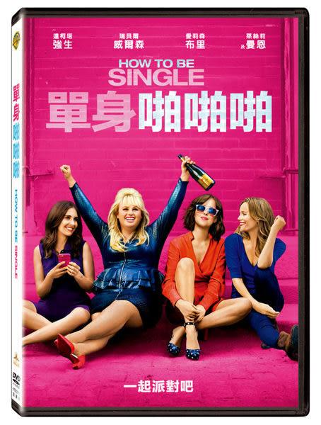 單身啪啪啪 DVD (購潮8)