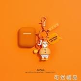 可愛鴨airpods保護套硅膠2卡通適用于蘋果無線耳機殼軟pro3代 中秋節全館免運