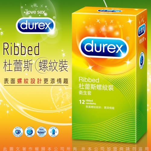 情趣用品-保險套商品買送潤滑液♥女帝♥Durex杜蕾斯螺紋裝保險套 12入