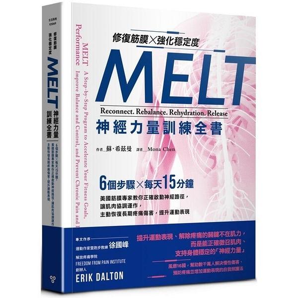 MELT神經力量訓練全書:美國筋膜專家教你正確啟動神經路徑,主動恢復長期疼痛傷害
