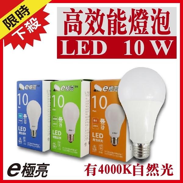 新登場【奇亮科技】含稅 10W LED燈泡 省電燈泡 全電壓 E27燈頭 有自然光4000K 太陽光