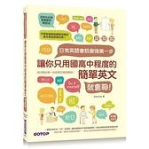 日常英語會話變強第一步(讓你只用國高中程度的簡單英