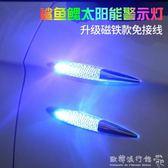 太陽能鯊魚腮汽車LED車門警示燈爆閃感應燈防撞防追尾改裝免接線   『歐韓流行館』