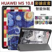 彩繪卡斯特 HUAWEI MediaPad M5 10.8 平板皮套 防摔 華為 AL09 智能休眠 卡通彩繪 超薄三折 保護套
