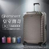 《熊熊先生》萬國通路 eminent 行李箱 28吋 旅行箱 百分百拜耳PC 深鋁框 飛機輪 TSA鎖 9Q3