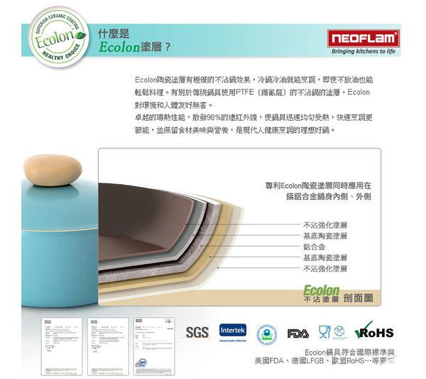 [韓國NEOFLAM]26cm陶瓷不沾炒鍋+玻璃蓋EK-RT-W26(藍色公主鍋)