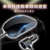 未來科技跑車時尚造型雙USB點菸孔車充 車充【AC0067】雙USB點菸孔車充 點菸孔車充 車充