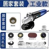 角磨機多功能打磨機磨光機手磨機拋光切割機小型家用手砂輪 NMS名購居家