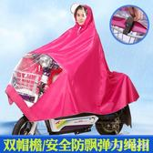 雨衣 電動車頭盔雙帽檐電瓶摩托小自行車面罩雨披男女 nm6148【pink中大尺碼】