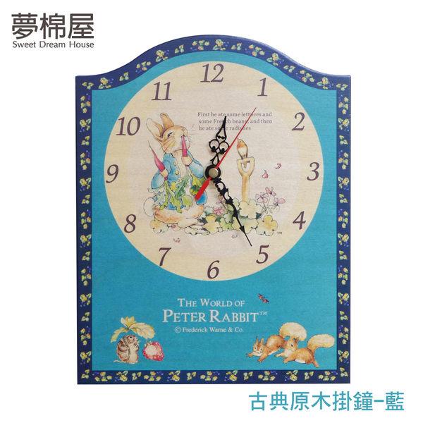 夢棉屋/原廠授權比得兔Peter Rabbit彼得兔古典原木掛鐘-吃蘿蔔藍莓壁/座鐘