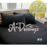 [AnD House]精選舒適素色-特大床包_純黑