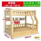 上下鋪床雙層床兒童床成人多功能省空間實木高低床帶書桌現代簡約【免運】