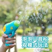 泡泡槍 兒童全自動不漏水泡泡槍玩具電動泡泡水燈光音樂吹泡泡機 Cocoa