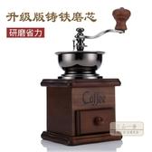 咖啡磨豆機 原木小型手搖磨豆機 咖啡豆研磨機手動家用手磨咖啡機粉機研磨器-三山一舍