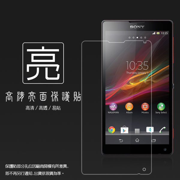 ◆亮面螢幕保護貼 Sony Xperia ZL L35H C6502 保護貼 亮貼 亮面貼 保護膜