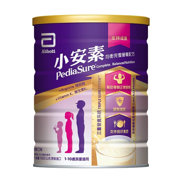 新包裝 亞培 小安素均衡完整營養配方 (1600g/罐)【杏一】