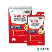 【即期】burner倍熱 極纖飲30ml 7包/盒- 2022.3.17