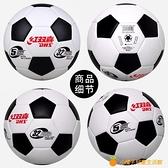 足球兒童小學生專用5號成人耐磨4號中考訓練3號幼兒園用球【小橘子】