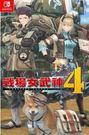 預購2018 夏季 發售NS戰場女武神4 中文版 Switch  任天堂 附特典