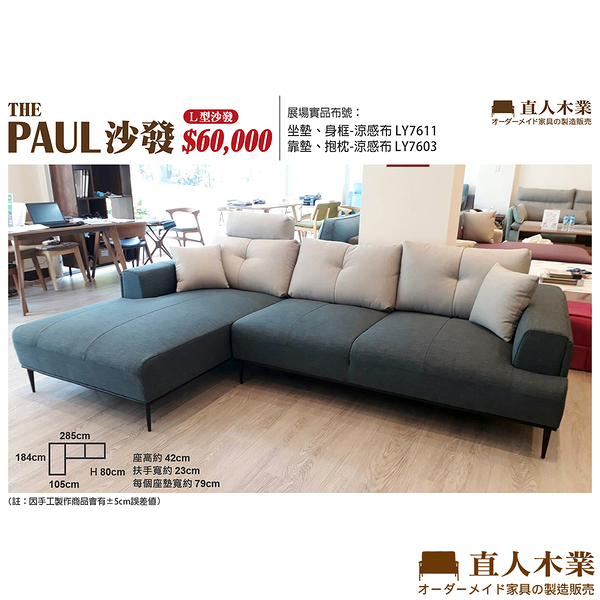 日本直人木業-PAUL系列 設計師款訂製沙發(L型)