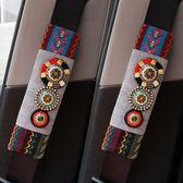 安全帶護肩套 民族風汽車安全帶套護肩套加長車內裝飾用品一對裝車用保險帶套裝 生活主義