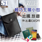 手機包+護照包原價850 特價299 出國必備 D812