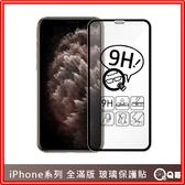 iPhoneSE2 X iPhoneXS MAX XR 滿版 鋼化玻璃貼 [A19] 玻璃保護貼 iPhone8 iPhone7 iPhone6s 保護貼