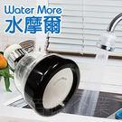 水摩爾 WATER MORE 浴室廚房三...