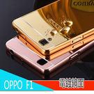 鏡面 PC背板 OPPO F1 手機殼 電鍍 亞克力 金屬邊框 OPPO A35手機殼 F1 保護套