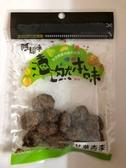 3包免運商品-漬然本味甘草杏李50g/3包【合迷雅好物超級商城】