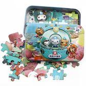 拼圖-海底小縱隊鐵盒卡通拼圖幼兒童早教玩具平面拼圖-奇幻樂園