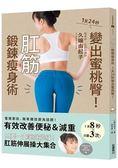 肛筋鍛鍊瘦身術:1天24秒變出蜜桃臀!