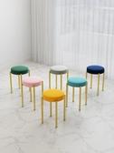 化妝凳北歐布藝矮凳時尚簡約客廳沙發凳網紅創意鐵梳妝凳可疊放小圓凳子 LX春季新品