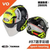 [東門城] KYT VO #87 選手彩繪款 3/4罩安全帽 內置墨片