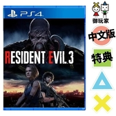 ★御玩家★預購 PS4 惡靈古堡 3 重製版 中文版 4/3發售