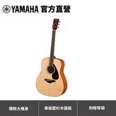 【超贈點10倍送】Yamaha FG800M 霧面民謠木吉他
