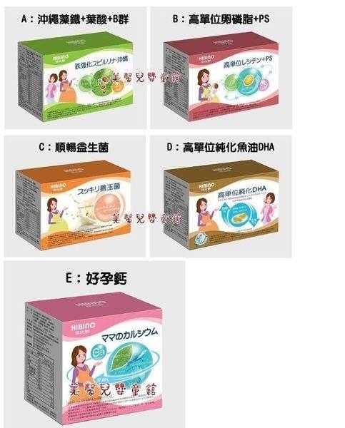 【加贈Aprica濕紙巾20抽x3包】日比野HIBINO沖繩藻鐵+葉酸+B群-植物性膠囊 (60顆/盒)(孕婦可食用)990元