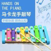 木制8八音琴兒童手敲琴打擊樂器嬰幼兒寶寶益智力音樂玩具小木琴 QG27914『優童屋』