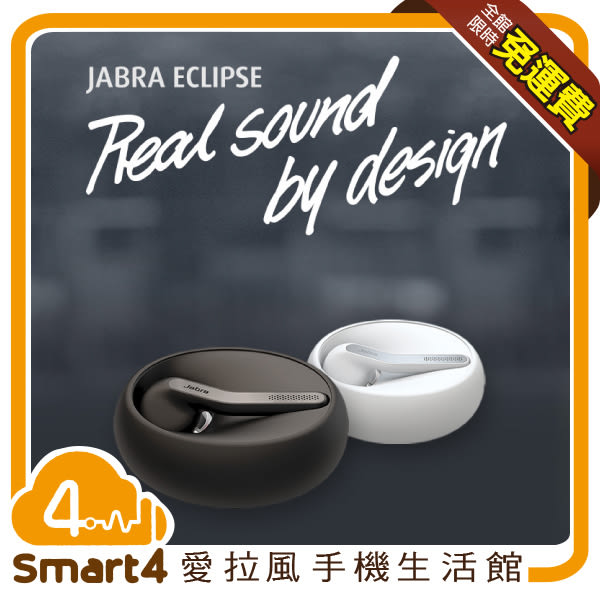 【愛拉風 X 藍牙耳機】 Jabra ECLIPSE 單耳立體聲藍芽耳機 便攜式充電器可額外提供7小時通話時間