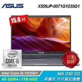 【ASUS 華碩】X509JP-0071G1035G1 15.6吋筆電 星空灰 【加碼贈真無線藍芽耳機】