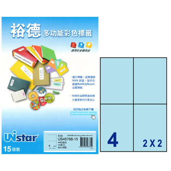 裕德 編號(50) US4676 多功能彩色標籤4格(105x148mm) 15入/包