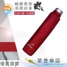 雨傘 陽傘 萊登傘 抗UV 蝴蝶骨 雨水不易沾手 防風抗斷 銀膠 Leotern (正紅)