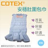 ✿蟲寶寶✿ 【COTEX可透舒】透氣/保暖/舒適/幼兒包巾 - 安穩肚圍包巾 粉藍