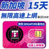 【TPHONE上網專家】新加坡 無限高速上網卡 15天 每天前面2GB支援高速
