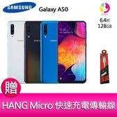 分期0利率 三星 SAMSUNG Galaxy A50 6G/128G 後置三鏡頭智慧型手機 贈『快速充電傳輸線*1』