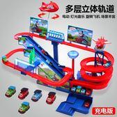 托馬斯小火車電動軌道車套裝爬樓梯拼裝男孩玩具車3456歲 WD