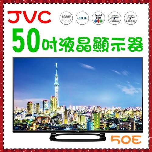 本月特價*台灣精品【JVC】 50吋智慧液晶數位電視《50E》 Full HD 1920 x 1080 3年保固 贈 山水無線抬燈
