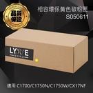 EPSON S050611 相容環保黃色碳粉匣 適用 EPSON C1700/C1750N/C1750W/CX17NF