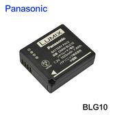 3C LiFe Panasonic DMW-BLG10 裸裝 原電 DMW BLG10 相機專用 原廠電池 全新密封包裝